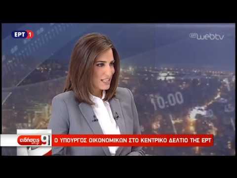 Ο Υπουργός Οικονομικών στο κεντρικό δελτίο της ΕΡΤ (2/10/2018)