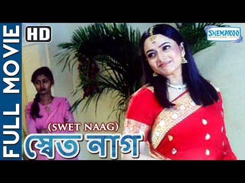 Swet Naag (HD) - Superhit Bengali Movie - Soundaya - Abbas - Sarath Babu - Dharmavarapo