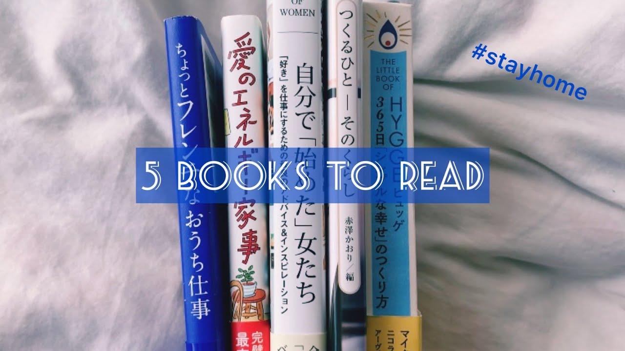 【本紹介】おうち時間や暮らしがちょっと楽しくなる本5選