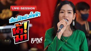 ผัวมา - เบลล์ นิภาดา【Live Session】