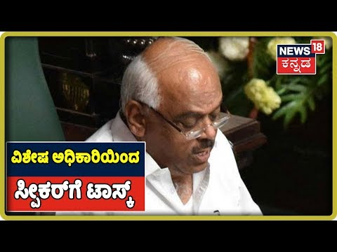 K'taka Crisis: Special Officer From Raj Bhavan Issues Task To Speaker