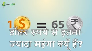 How rupee-dollar rates are determined? Hindi Video