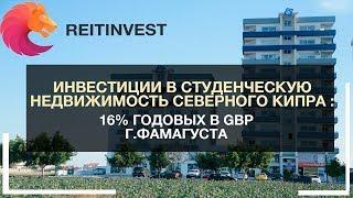 ????????????????Инвестиции в недвижимость Северного Кипра: ????студенческая недвижимость (Фамагуста)