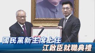 【現場直播】國民黨新主席上任 江啟臣就職典禮