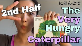 "Story Time in Japanese —The Very Hungry Caterpillar 2🐛日本語で""はらぺこあおむし""後編"