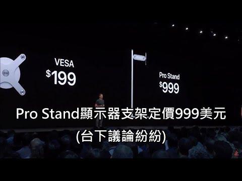 蘋果發表會公開999美元的顯示器支架,台下瞬間冷掉