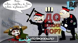 Полицейская Россия 2018. Работники кулака и дубинки. Что произошло?