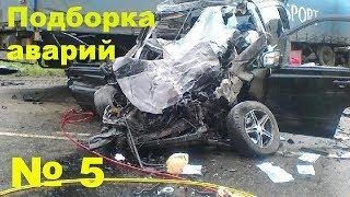 Жесткие аварии . Подборка № 5 / Severe accidents.