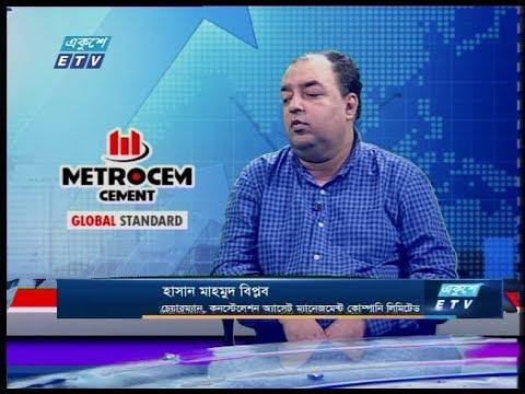 একুশে বিজনেস || হাসান মাহমুদ বিপ্লব-চেয়ারম্যান, কনস্টেলেশন অ্যাসেট ম্যানেজমেন্ট কোম্পানি লিমিটেড || 23 February 2020 || ETV Business