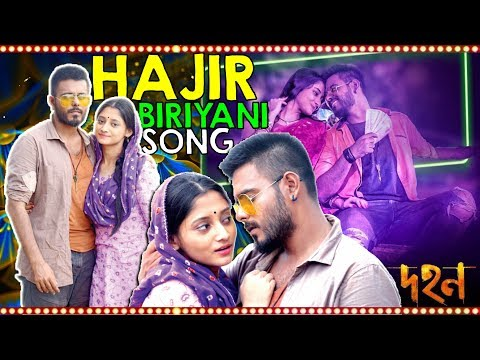 Download Hajir Biriyani Song | হাজীর বিরিয়ানী | Bangla New Song 2018 | Siam | Pujja | Dohon | Bangla Movie HD Mp4 3GP Video and MP3