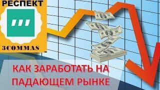 3commas - Как заработать на бирже при падающем рынке   Мой результат - 1250$ за 2 месяца!