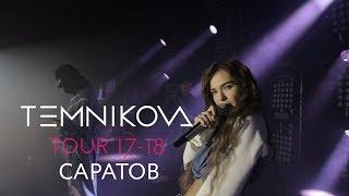 Саратов (Выступление) - TEMNIKOVA TOUR 17/18 (Елена Темникова)
