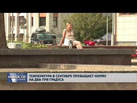 Новости Псков 18.09.2018 # Температура в сентябре превышает норму на два-три градуса