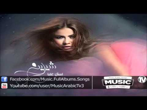 اغنية شيرين - اسئل عليا 2012 | النسخة الاصلية