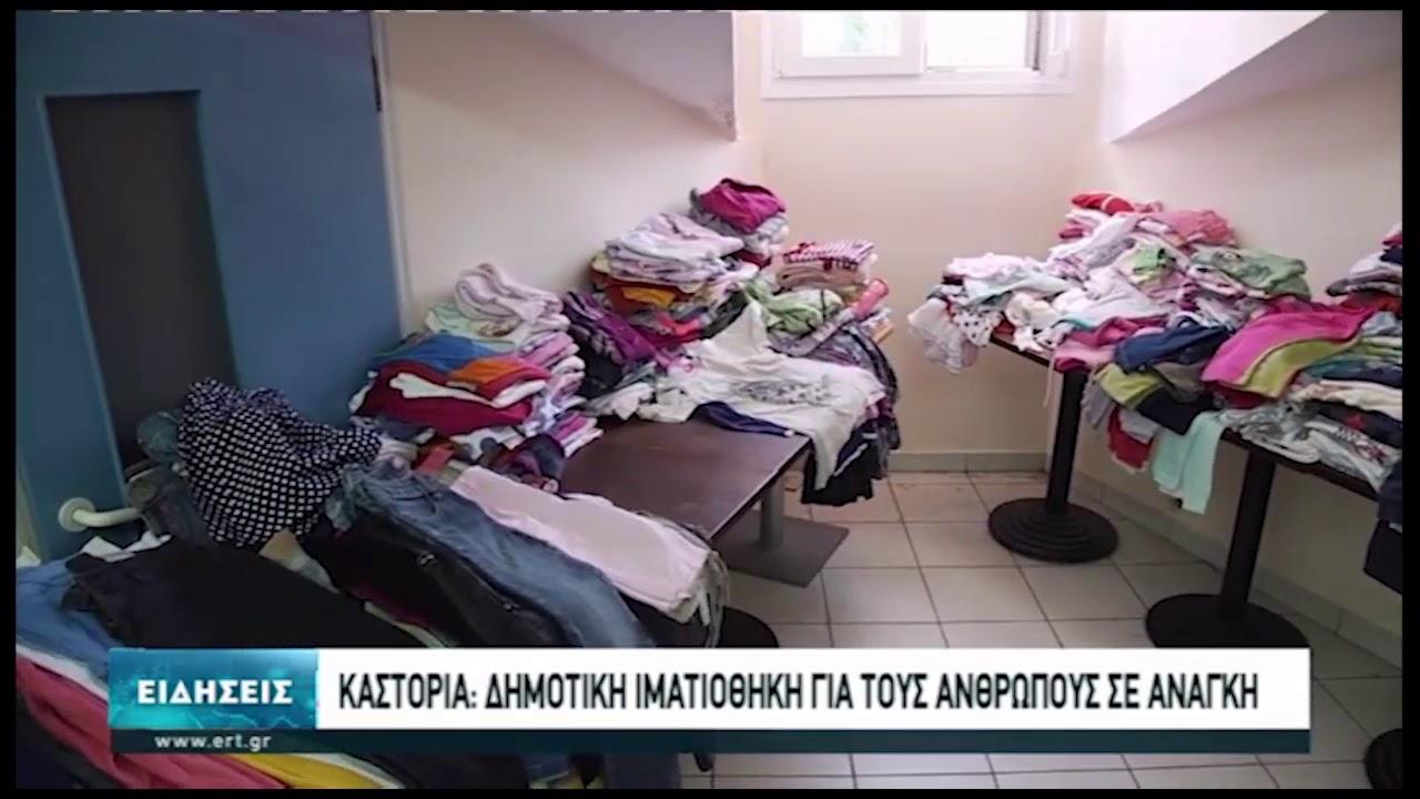 Η Δημοτική Ιματιοθήκη της Καστοριάς | 20/9/2020 | ΕΡΤ
