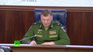 Брифинг Министерства обороны РФ по ситуации в Сирии