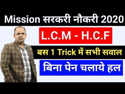 LCM AND HCF   ल.स. व म.स. आर. एस. अग्रवाल   LCM & HCF easy tricks