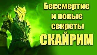 Секреты Skyrim #37. Бессмертие и новые секреты Скайрим