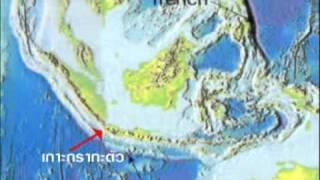 ประเทศไทยมีภูเขาไฟจริงหรือ