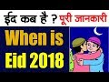 When is Eid 2018.?| Eid-ul-fitr Full Information | ईद कब है