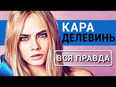 Кара Делевинь - Вся правда об актрисе фильма Валериан и город тысячи планет