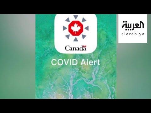 العرب اليوم - شاهد: كندا تطلق تطبيقًا يحذِّر المارة من وجود مصاب بـ