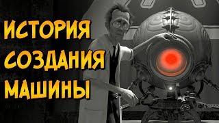История создания Безумной Машины из мультфильма Девять / Девятый