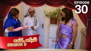 Shabake Khanda - Season 5 - Episode 30
