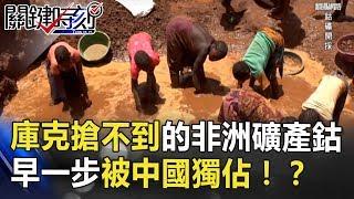 庫克搶不到的非洲礦產資源「鈷」 早一步被中國獨佔!? 關鍵時刻 20180802-4 黃創夏 馬西屏 傅鶴齡 陳耀寬 朱學恒