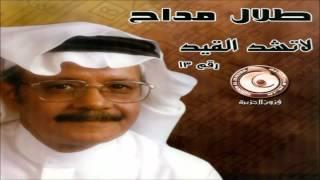 اغاني طرب MP3 طلال مداح / لا تشد القيد / البوم لا تشد القيد رقم 13 تحميل MP3