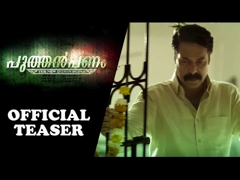 Puthan Panam Official Teaser