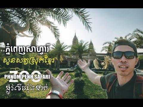 ភ្នំពេញសាហ្វារី  Phnom Penh Safari / It's ruin my week-end