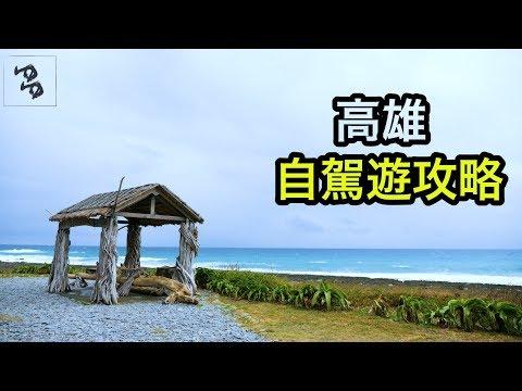 Travel video sample