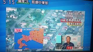 2018年9月6日北海道地震気象庁発表