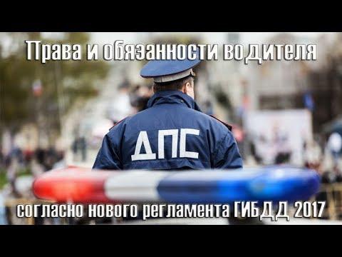Права и обязанности водителя. Новый регламент ГИБДД 2017