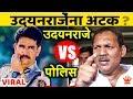 उदयनराजे भोसलेंना अटक? पोलीस अधिकाऱ्याचा व्हिडीओ VIRAL |  Udayanraje Bhosale Satara Latest News