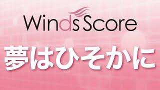 WSL-15-014 夢はひそかに(吹奏楽セレクション)