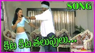 Kita Kita Thalupulu - Manasantha Nuvve Video Songs    Uday Kiran, Reema Sen