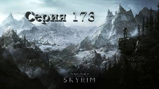 TES V: Skyrim. Серия 173 - Драконье костяное оружие и  броня