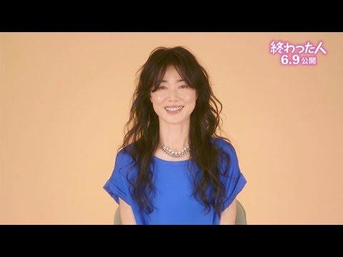 今井美樹コメント「あなたはあなたのままでいい」(映画『終わった人』主題歌)