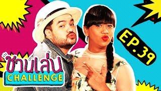 'โอ๊ต ปราโมทย์ vs เจนนี่' เกมนี้มวยถูกคู่!! | ชวนเล่น Challenge EP.39