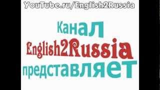 Уроки английского языка: полиглот английский язык