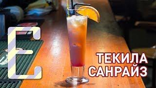 Смотреть онлайн Текила Санрайз: рецепт коктейля