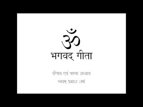 BHAGAVAD GITA IN HINDI PRESENTED BY SVAYAM PRAKASH SHARMA INTRODUCTION AND CHAPTER ONE Medium