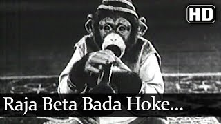 Raja Beta Bada Hoke Jayega School (HD) - Insaniyat (1955) Song - Agha - Old Classic Songs