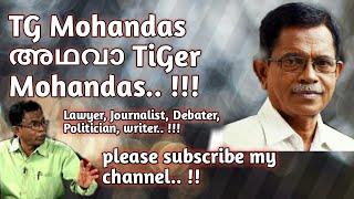 TG Mohandas അഥവാ TiGer Mohandas   TG Mohandas latest debate   Polichezhuthu   BJP   RSS   Sanghi