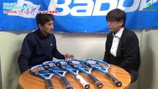 ラインナップ拡充 Babolat Pure Drive 2018