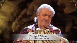 """Валерий Сёмин. «Играй, баян!» в Новосибирске. """"Называют меня некрасивою"""""""