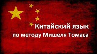 Видеоурок 10. Китайский для начинающих по методу Мишеля Томаса