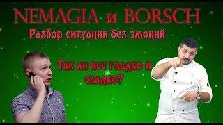 NEMAGIA и Borsch/Разбор ситуации с NEMAGIA/Немагия кидалы или Borsch хайпит?/ВидеоОбзор